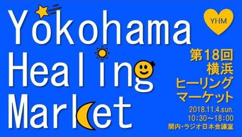 横浜ヒーリング