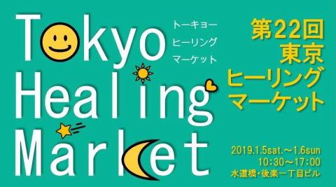 東京ヒーリングマーケット